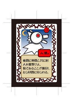 人狼る能力カード01(3枚).jpg
