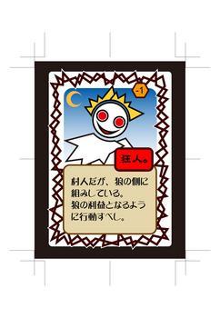 人狼る能力カード04.jpg