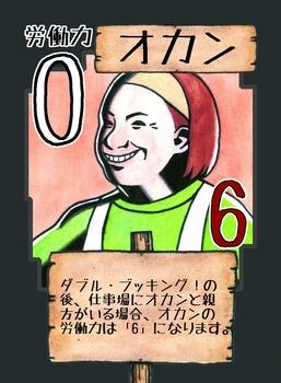労働者カードオカン.jpg