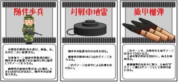 戦況カード001.jpg
