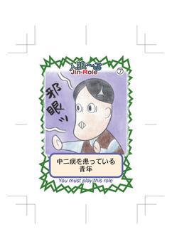 人狼る演技カード07.jpg