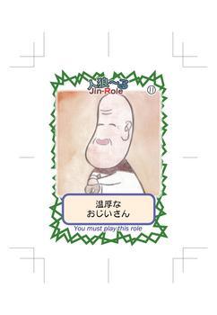 人狼る演技カード11.jpg