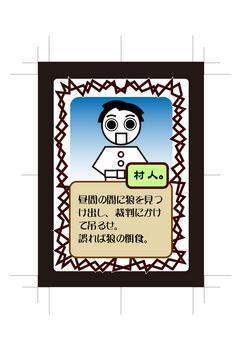 人狼る能力カード02(9枚).jpg