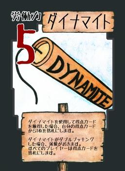労働者カードダイナマイト.jpg