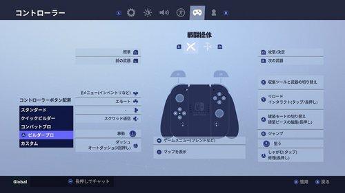 改定フォートナイトキーコンフィグビルダープロ戦闘.jpg