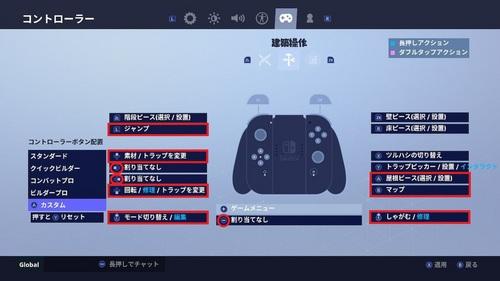 改定フォートナイトキーコンフィグ建築.jpg