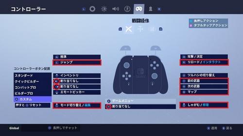 改定フォートナイトキーコンフィグ戦闘.jpg
